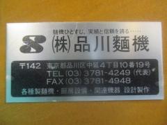 【新店】麺処 有彩-13