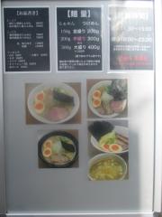 【新店】麺処 有彩-14
