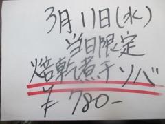 煮干し中華そば つけめん 鈴蘭【弐拾】-2