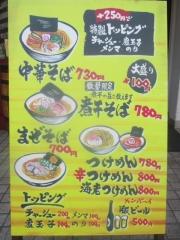 煮干し中華そば つけめん 鈴蘭【弐拾】-12