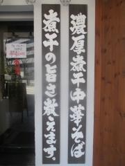 煮干し中華そば つけめん 鈴蘭【弐拾】-13