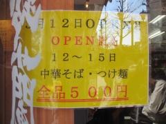 【新店】煮干し中華そば 鈴蘭 中野店-3