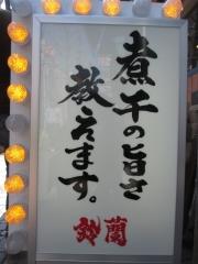 【新店】煮干し中華そば 鈴蘭 中野店-4