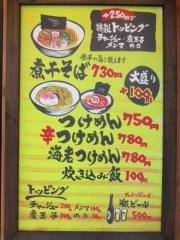 【新店】煮干し中華そば 鈴蘭 中野店-5