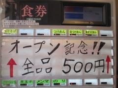 【新店】煮干し中華そば 鈴蘭 中野店-6