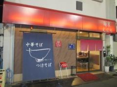 麺屋 えぐち【参】-1