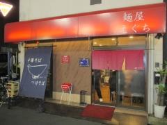 麺屋 えぐち【参】-2