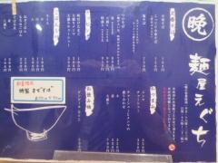 麺屋 えぐち【参】-3