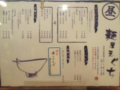 麺屋 えぐち【参】-4