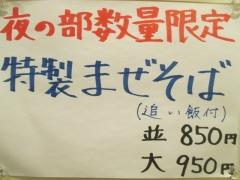 麺屋 えぐち【参】-5