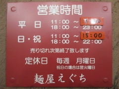 麺屋 えぐち【参】-10