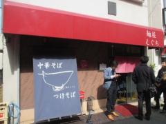 麺屋 えぐち【四】-1