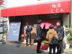 麺屋 えぐち【四】-2