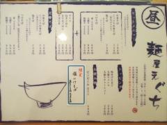麺屋 えぐち【四】-3