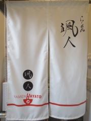 らーめん 颯人 RAMEN HAYATO【弐】-8