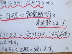 麺尊 RAGE【参】-8