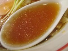 麺尊 RAGE【参】-12