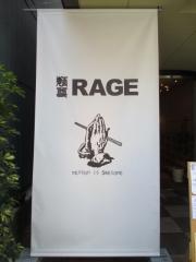 麺尊 RAGE【参】-15