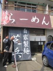 らーめん 芝浜-1