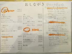 らーめん 芝浜-4