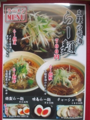【新店】麺処 くろ川-4