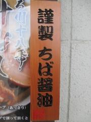 【新店】麺処 くろ川-5