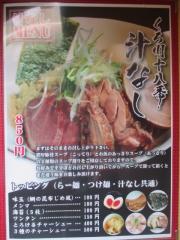【新店】麺処 くろ川-8