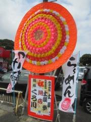 【新店】麺処 くろ川-17