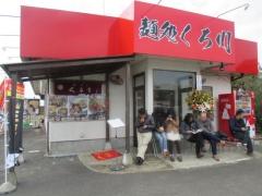 【新店】麺処 くろ川-1
