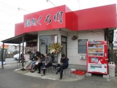 麺処 くろ川【弐】-1