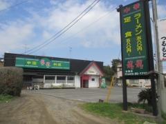 麺処 くろ川【弐】-4