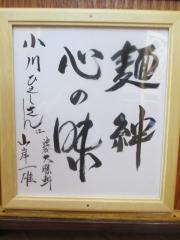 麺処 くろ川【弐】-10