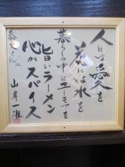 麺処 くろ川【弐】-9
