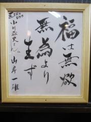麺処 くろ川【弐】-11