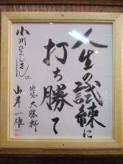 麺処 くろ川【弐】-12