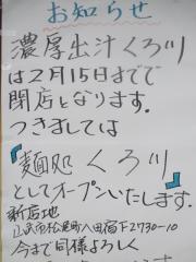麺処 くろ川【弐】-14