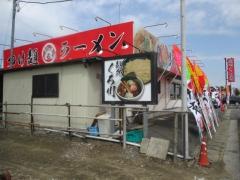 麺処 くろ川【弐】-18