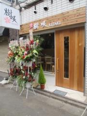 【新店】麺創 樹咲 kizaki-1