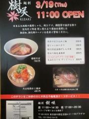 【新店】麺創 樹咲 kizaki-2