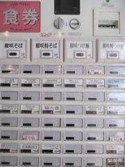【新店】麺創 樹咲 kizaki-3