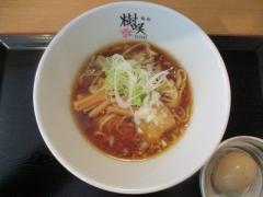 【新店】麺創 樹咲 kizaki-8