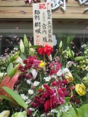 【新店】麺創 樹咲 kizaki-10