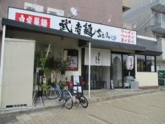 【新店】武者麺 SEA-1