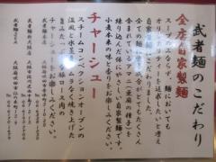 【新店】武者麺 SEA-6
