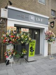 【新店】一日一麺LAB+ -1
