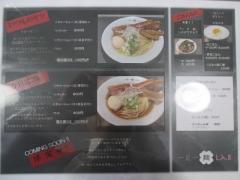 【新店】一日一麺LAB+ -3