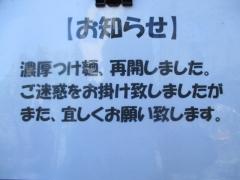 麺処 晴【壱七】-2