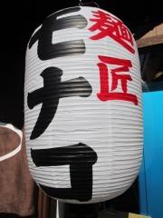 【新店】麺匠 MONACO-8
