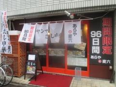 【新店】サンマだし中華 あらやと麦六-1
