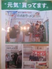 【新店】サンマだし中華 あらやと麦六-2
